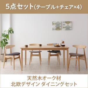 天然木オーク材 北欧デザイン ダイニングセット【Sonatine】ソナチネ/5点セット(テーブル+チェア×4)