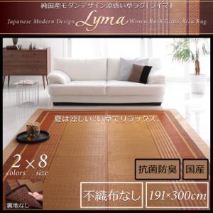 純国産モダンデザイン涼感い草ラグ【Lyma】ライマ 不織布なし 191x300cm