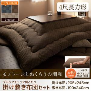 ブロックチェック柄こたつ掛け敷き布団セット【Modelate】モデラート 4尺長方形