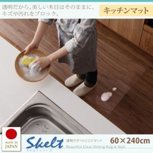 透明ラグ・シリコンマット スケルトシリーズ【Skelt】スケルト キッチンマット 60×240cm
