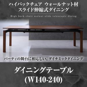 ハイバックチェア ウォールナット材 スライド伸縮式ダイニング Gemini ジェミニ ダイニングテーブル W140-240