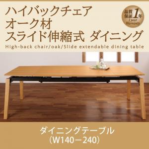 ハイバックチェア オーク材 スライド伸縮式ダイニング Libra ライブラ ダイニングテーブル W140-240
