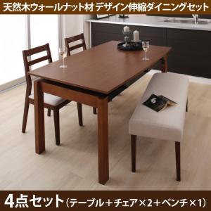 天然木ウォールナット材 デザイン伸縮ダイニングセット Kante カンテ 4点セット(テーブル+チェア2脚+ベンチ1脚) W140-240
