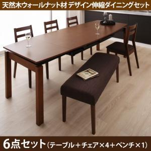 天然木ウォールナット材 デザイン伸縮ダイニングセット Kante カンテ 6点セット(テーブル+チェア4脚+ベンチ1脚) W140-240
