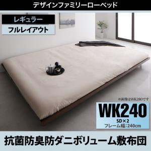 デザインすのこファミリーベッド ライラオールソン ボリューム敷布団付き フルレイアウト ワイドK240(SD×2) フレーム幅240