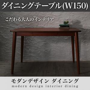 【売れ筋】 モダンデザインダイニング Le qualite qualite ル ル・クアリテ・クアリテ W150 ダイニングテーブル W150, 国分グリーンファーム:6d44882c --- business.personalco5.dominiotemporario.com