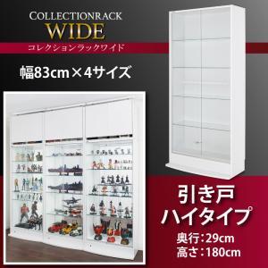 コレクションラック ワイド 本体 引き戸タイプ 高さ180 奥行29