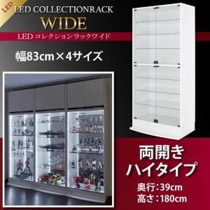 LEDコレクションラック ワイド 本体 両開きタイプ 高さ180 奥行39