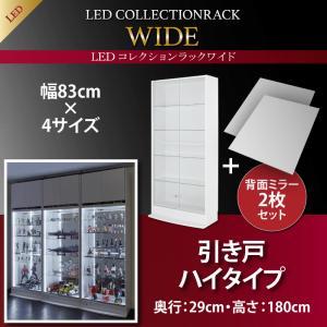 LEDコレクションラック ワイド 本体 引き戸タイプ 背面ミラー2枚セット 高さ180 奥行29