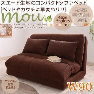 コンパクトフロアリクライニングソファベッド【Mou】ムウ 幅90cm