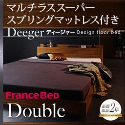 棚・コンセント付きフロアベッド【Deeger】ディージャー 【マルチラス付き】 ダブル