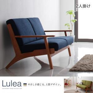 ソファー 2人掛け 北欧デザイン木肘ソファ【Lulea】ルレオ