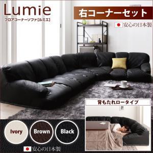 フロアコーナーソファ【Lumie】ルミエ ロータイプ 右コーナーセット【代引不可】