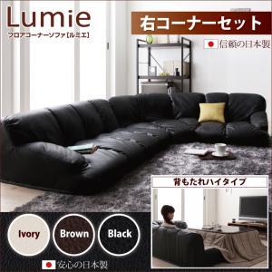 フロアコーナーソファ【Lumie】ルミエ ハイタイプ 右コーナーセット【代引不可】