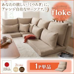 ふかふか背もたれの組み合わせリクライニングローソファ【floke】フロッカ 1P単品