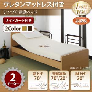 シンプル電動ベッド【ラクティータ】【ウレタンマットレス付き】2モーター【非課税】