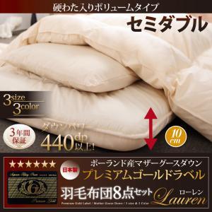 日本製ポーランド産マザーグースダウン93%プレミアムゴールドラベル羽毛布団8点セット【Lauren】ローレン 硬綿入りボリュームタイプ セミダブル