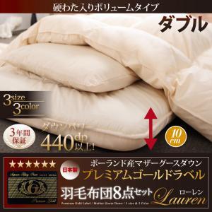 日本製ポーランド産マザーグースダウン93%プレミアムゴールドラベル羽毛布団8点セット【Lauren】ローレン 硬綿入りボリュームタイプ ダブル