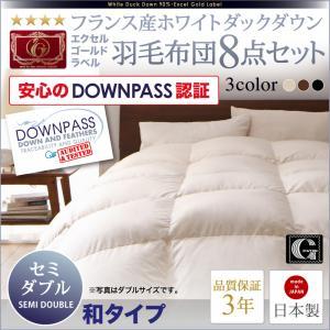 【DOWNPASS認証】フランス産ホワイトダックダウンエクセルゴールドラベル羽毛布団8点セット 和タイプ セミダブル