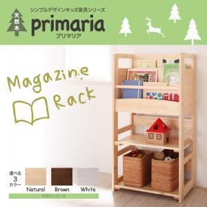 天然木シンプルデザインキッズ家具シリーズ【Primaria】プリマリア マガジンラック