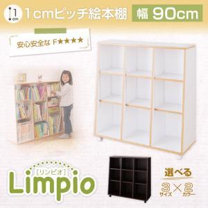 キャスター付1cmピッチ絵本棚【Limpio】リンピオ 90cm