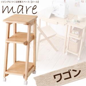 リビングにつくる家事スペース【mare】メール ワゴン