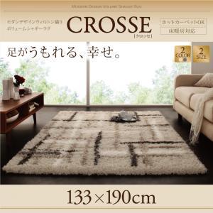 モダンデザインウィルトン織りボリュームシャギーラグ【CROSSE】クロッセ 133×190cm