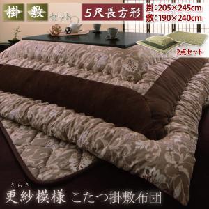 更紗模様こたつ掛け敷き布団セット 5尺長方形
