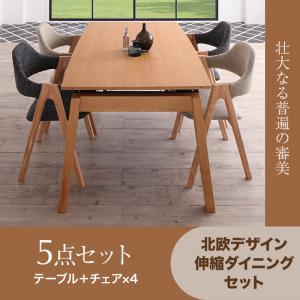 北欧デザイン スライド伸縮ダイニングセット MALIA マリア 5点セット(テーブル+チェア4脚) W140-240