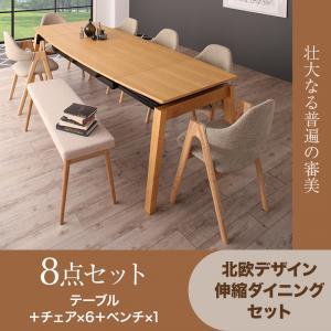 北欧デザイン スライド伸縮ダイニングセット MALIA マリア 8点セット(テーブル+チェア6脚+ベンチ1脚) W140-240