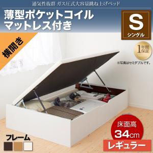 通気性抜群_ガス圧式大容量跳ね上げベッド No-Mos ノーモス 薄型ポケットコイルマットレス付き 横開き シングル レギュラー