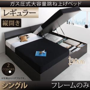 モダンデザイン_ガス圧式大容量跳ね上げベッド Criteria クリテリア ベッドフレームのみ 縦開き シングル レギュラー
