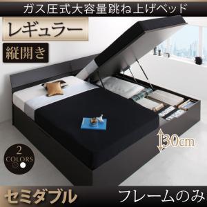 モダンデザイン_ガス圧式大容量跳ね上げベッド Criteria クリテリア ベッドフレームのみ 縦開き セミダブル レギュラー