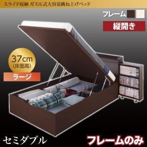 スライド収納_大容量ガス圧式跳ね上げベッド Many-IN メニーイン ベッドフレームのみ 縦開き セミダブル 深さラージ