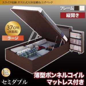 スライド収納_大容量ガス圧式跳ね上げベッド Many-IN メニーイン 薄型ボンネルコイルマットレス付き 縦開き セミダブル 深さラージ