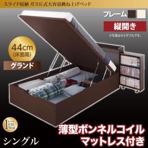 スライド収納_大容量ガス圧式跳ね上げベッド Many-IN メニーイン 薄型ボンネルコイルマットレス付き 縦開き シングル 深さグランド