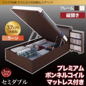 スライド収納_大容量ガス圧式跳ね上げベッド Many-IN メニーイン プレミアムボンネルコイルマットレス付き 縦開き セミダブル 深さラージ