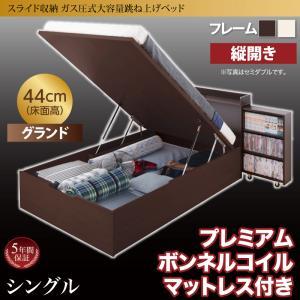 スライド収納_大容量ガス圧式跳ね上げベッド Many-IN メニーイン プレミアムボンネルコイルマットレス付き 縦開き シングル 深さグランド