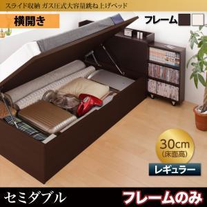 スライド収納_大容量ガス圧式跳ね上げベッド Many-IN メニーイン ベッドフレームのみ 横開き セミダブル 深さレギュラー