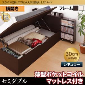 スライド収納_大容量ガス圧式跳ね上げベッド Many-IN メニーイン 薄型ポケットコイルマットレス付き 横開き セミダブル 深さレギュラー
