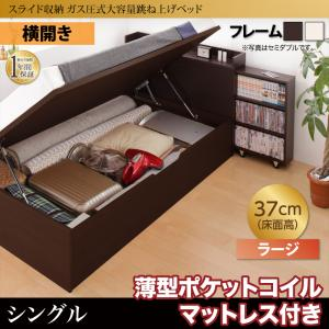 スライド収納_大容量ガス圧式跳ね上げベッド Many-IN メニーイン 薄型ポケットコイルマットレス付き 横開き シングル 深さラージ