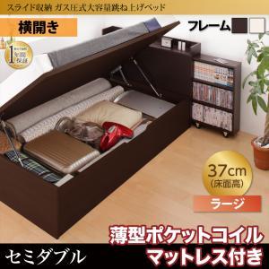 スライド収納_大容量ガス圧式跳ね上げベッド Many-IN メニーイン 薄型ポケットコイルマットレス付き 横開き セミダブル 深さラージ