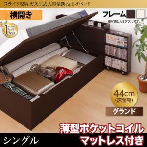 スライド収納_大容量ガス圧式跳ね上げベッド Many-IN メニーイン 薄型ポケットコイルマットレス付き 横開き シングル 深さグランド