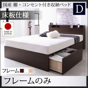 国産 棚 コンセント付き収納ベッド Fleder ダブル 激安価格と即納で通信販売 フレーダー 床板仕様 ベッドフレームのみ 予約
