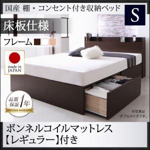 国産 棚・コンセント付き収納ベッド Fleder フレーダー ボンネルコイルマットレスレギュラー付き 床板仕様 シングル