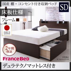 国産 棚・コンセント付き収納ベッド Fleder フレーダー デュラテクノスプリングマットレス付き 床板仕様 セミダブル