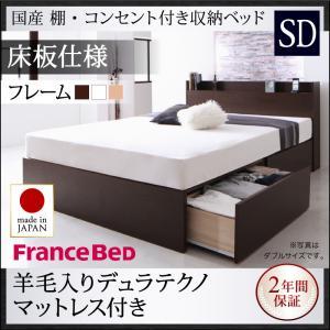 国産 棚・コンセント付き収納ベッド Fleder フレーダー 羊毛入りデュラテクノマットレス付き 床板仕様 セミダブル