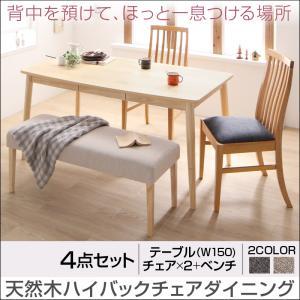 天然木 ハイバックチェア ダイニング cabrito カプレット 4点セット(テーブル+チェア2脚+ベンチ1脚) W150