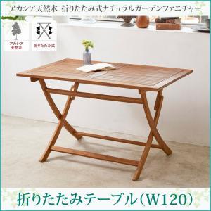 アカシア天然木 折りたたみ式ナチュラルガーデンファニチャー Relat リラト テーブル W120