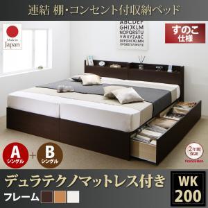 連結 棚・コンセント付収納ベッド Ernesti エルネスティ デュラテクノスプリングマットレス付き すのこ A+Bタイプ ワイドK200(S×2)